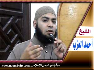 الشيخ احمد العزب