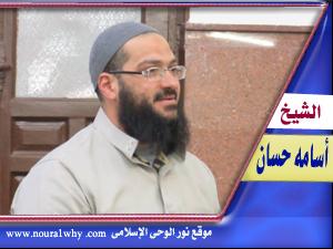 الشيخ اسامه حسان