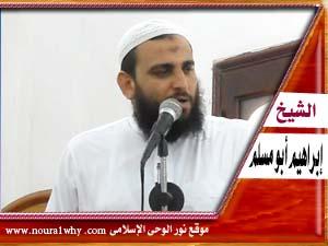 الشيخ ابراهيم ا بو مسلم