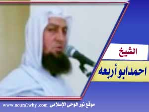 الشيخ احمد ابو اربعه