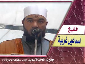 الشيخ اسماعيل غربيه