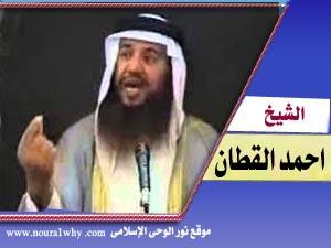 الشيخ احمد القطان
