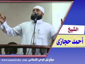 الشيخ احمد حجازى