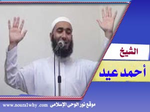 الشيخ احمد عيد