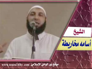 الشيخ اسامه مخاريطه