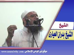 الشيخ بدران العيارى