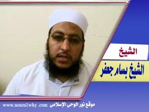 الشيخ بسام جعفر