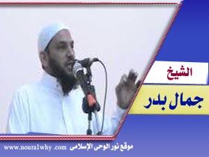 الشيخ جمال بدر