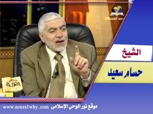 الشيخ حسام سعيد