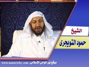 الشيخ حمود التويجرى