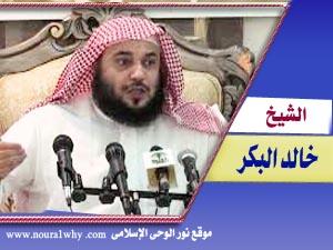 الشيخ خالد البكر