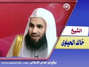 الشيخ خالد الخيلوى