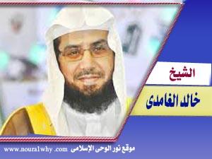 الشيخ خالد الغامدى
