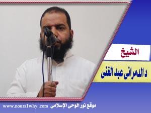 الشيخ الدمرانى عبد الغنى