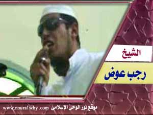 الشيخ رجب عوض