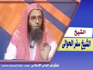 الشيخ سفر الحوالى