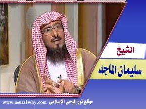 الشيخ سليمان الماجد