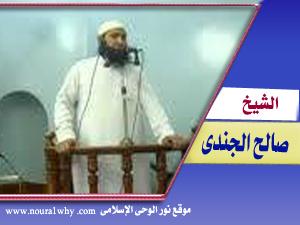 الشيخ صالح الجندى
