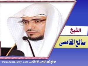 الشيخ صالح المغامسى