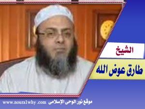 الشيخ طارق عوض الله