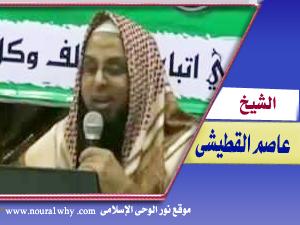 الشيخ عاصم القطيشى