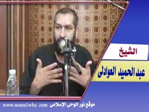الشيخ عبد الحميد العوادلى