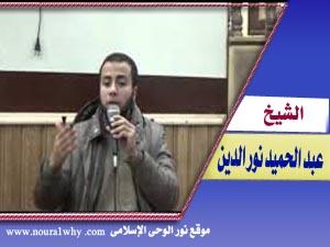 الشيخ عبد الحميد نور الدين