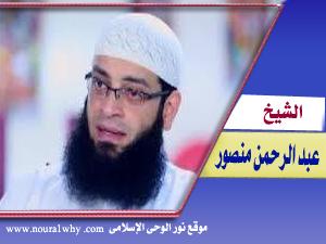الشيخ عبد الرحمن منصور