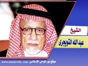 الشيخ عبد الله التويجرى