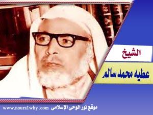 الشيخ عطيه محمد سالم
