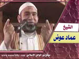 الشيخ عماد عوض