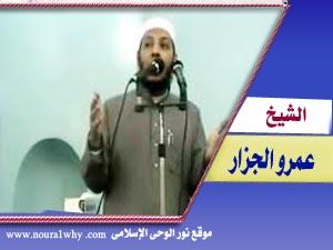 الشيخ عمرو الجزار