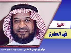 الشيخ فهد الحضرى