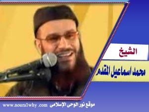 الشيخ محمد اسماعيل النقدم