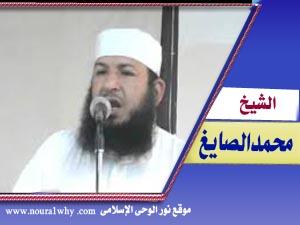 الشيخ محمد الصايغ