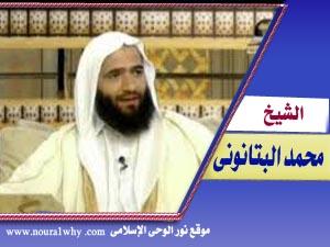 الشيخ محمد البتانونى