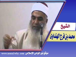 الشيخ محمد بن فرج الهنداوى