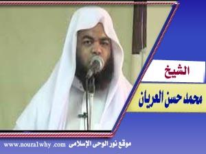 الشيخ محمد حسن العريان