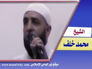 الشيخ محمد خلف
