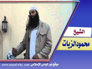 الشيخ محمود الزيات