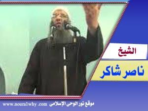 الشيخ ناصر شاكر