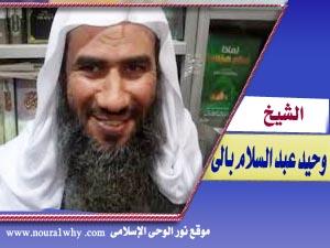 الشيخ وحيد عبد السلام بالى