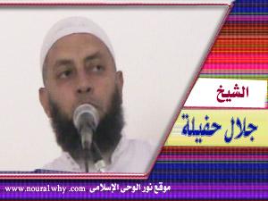 الشيخ جلال حفيله