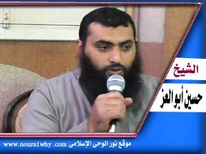 الشيخ حسين ابو العز