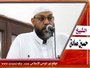 الشيخ حسين صادق