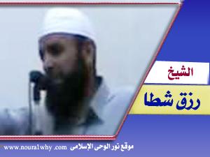 الشيخ رزق شطا
