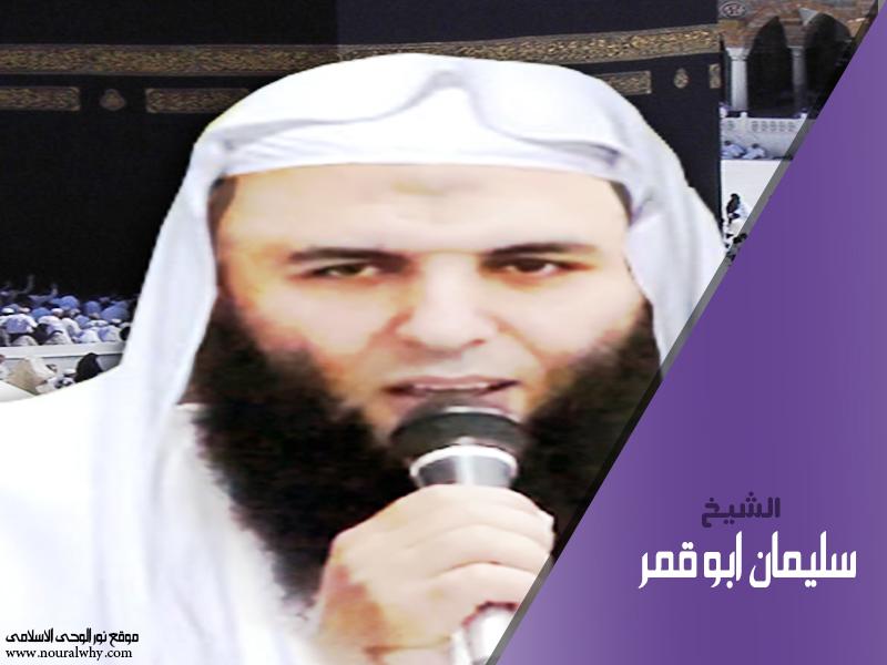 الشيخ سليمان ابو قمر