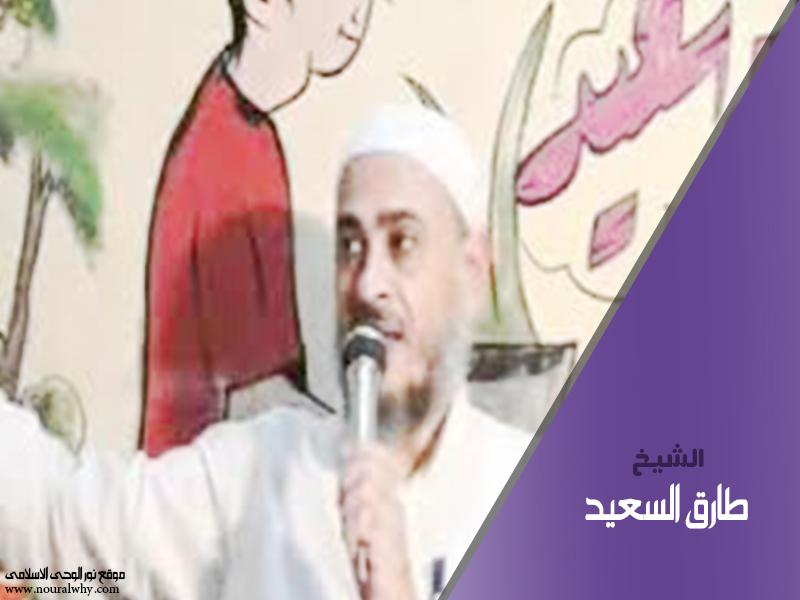 الشيخ طارق السعيد