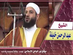 الشيخ عبد الرحمن خليفه