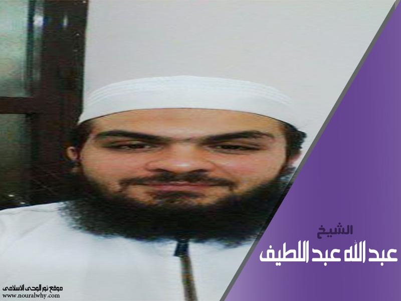 الشيخ عبد الله عبد اللطيف